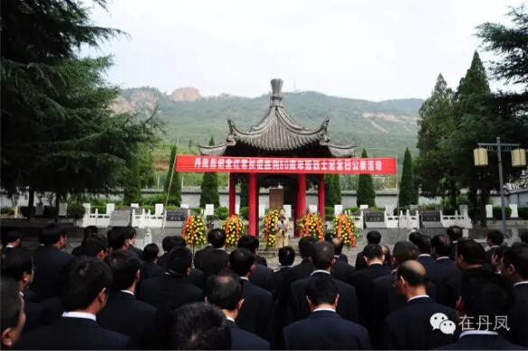 丹凤举行纪念红军长征胜利80周年暨烈士公祭活动