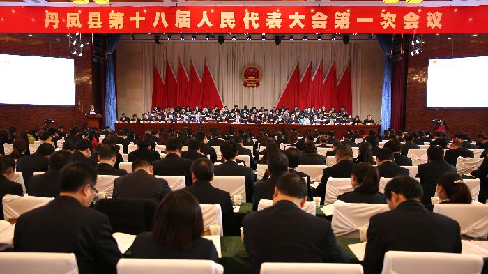 丹凤县第十八届人民代表大会第一次会议隆重开幕