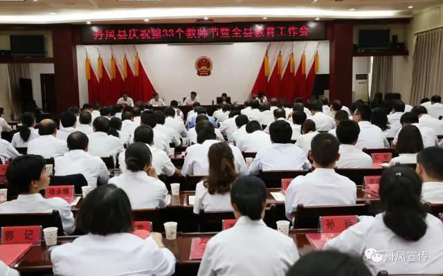 丹凤县召开全县庆祝第33个教师节暨教育工作会