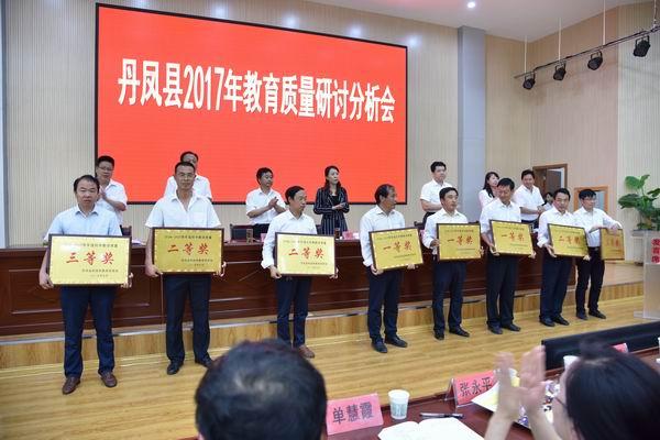 丹凤县召开2017年教育质量研讨分析会
