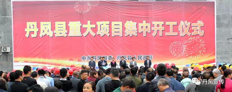 丹凤县举行重大项目集中开工仪式,项目总投资18.66亿