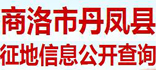 商洛市丹凤县征地信息公开查询系统
