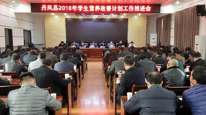 丹凤县召开2018年学生营养改善计划...