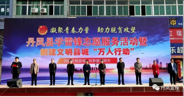 满城志愿红,处处文明范,丹凤县学雷锋志愿服务活动在行...