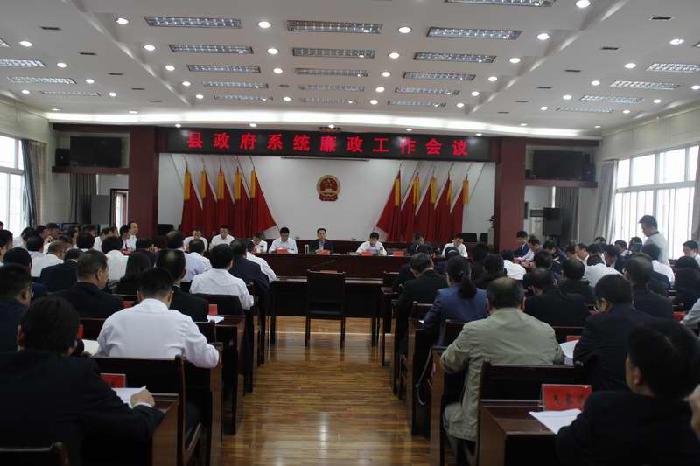 丹凤县召开政府系统廉政工作会