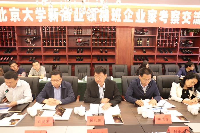 商洛市政府与北京大学新商业领袖企业家考察团合作交流座...
