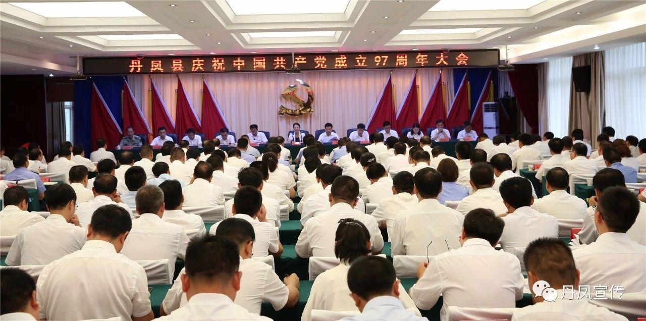 丹凤县召开庆祝中国共产党成立97周年大会