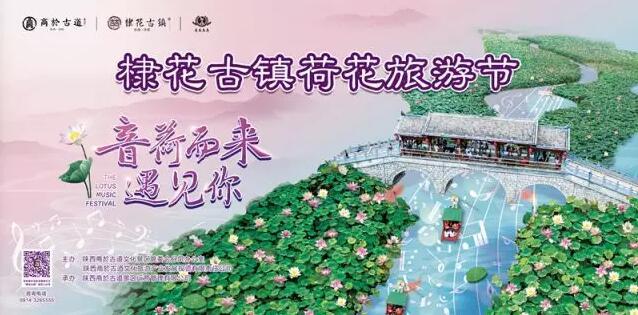 棣花古镇荷花旅游节将在丹凤县棣花古镇盛大开幕