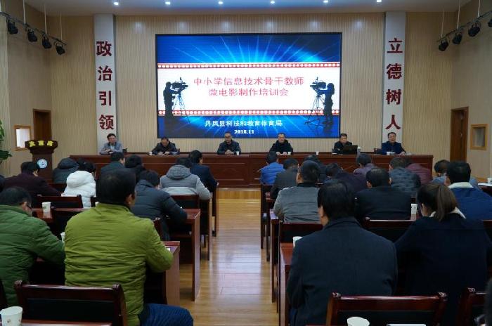 丹凤县召开中小学信息技术骨干教师...