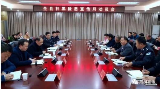 丹凤县召开扫黑除恶宣传月活动动员会