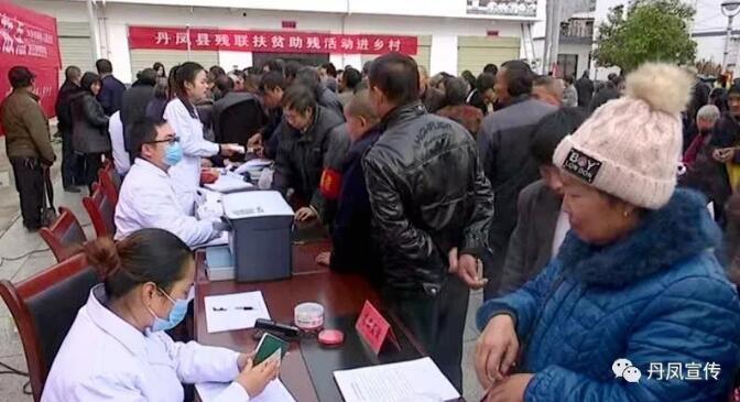 丹凤县开展扶贫助残寒冬送温暖活动
