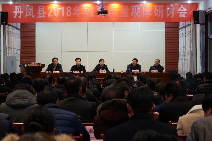 丹凤县召开教育质量观摩研讨会