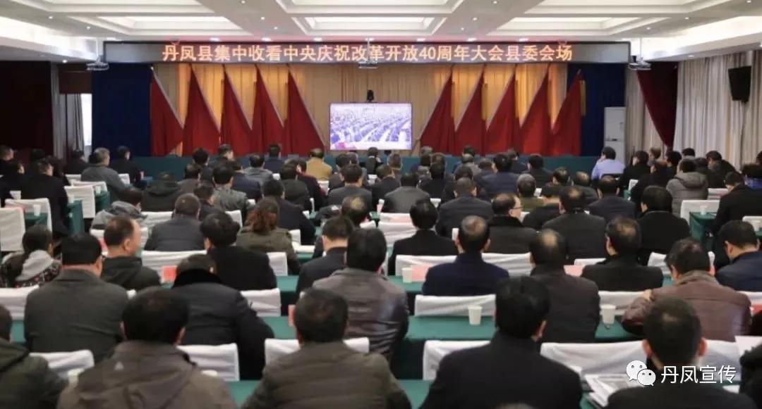 丹凤县各级各部门认真组织收听收看庆祝改革开放40周年大...