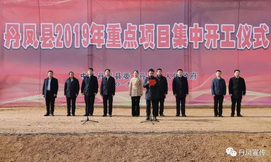 丹凤县集中开工10个重点项目