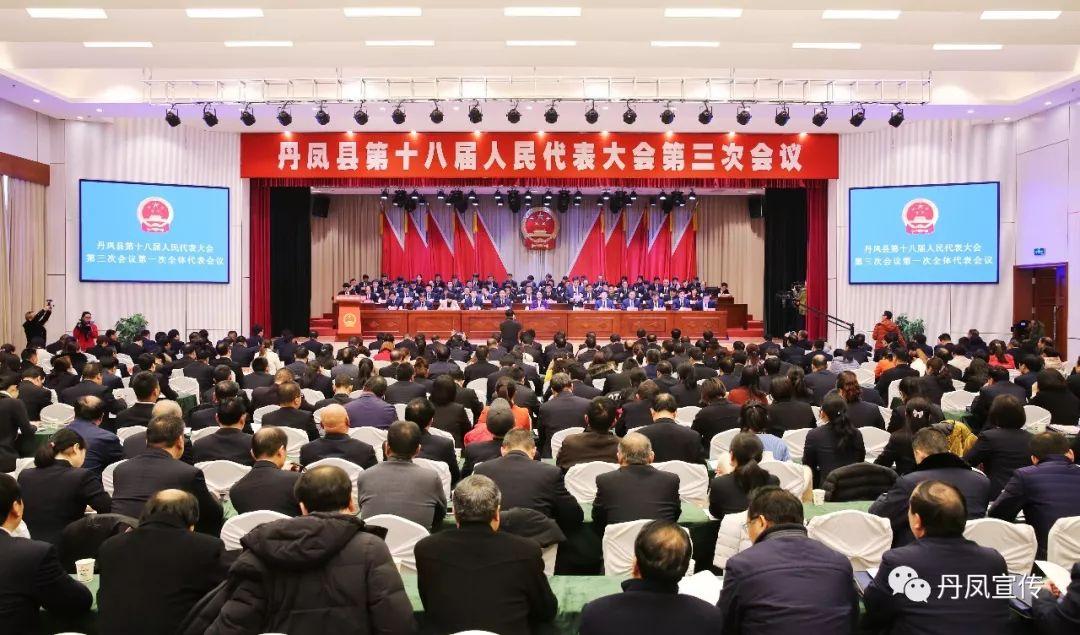 丹凤县第十八届人民代表大会第三次会议隆重开幕
