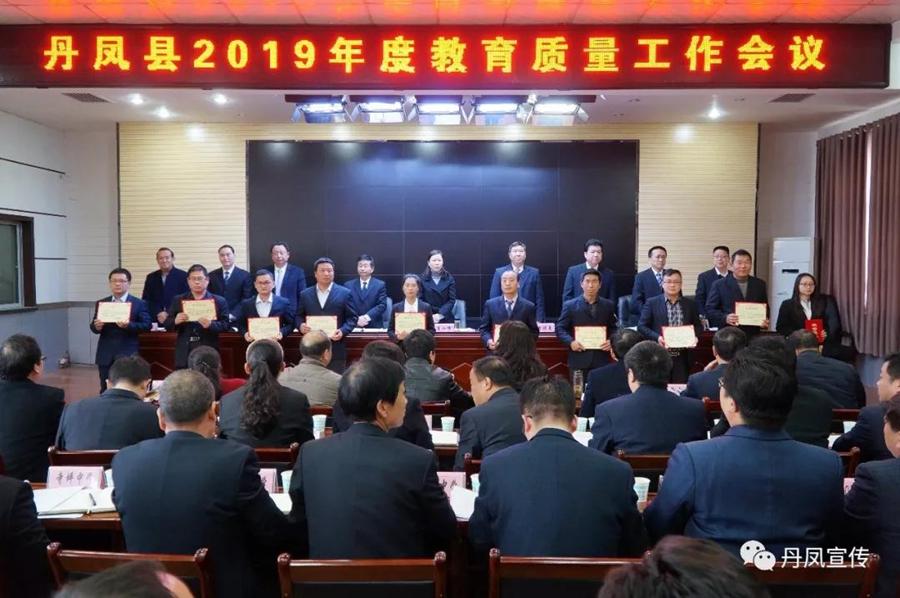 丹凤县召开2019年度教育质量工作会议