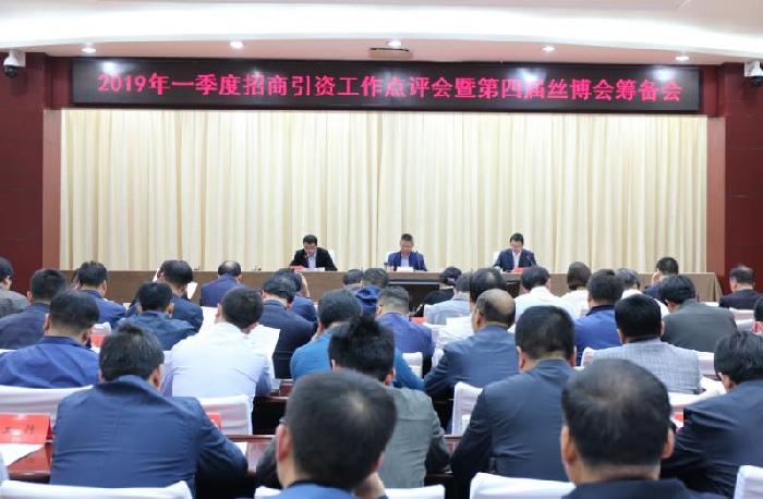 丹凤县召开一季度招商引资工作点评会暨第四届丝博会筹备...