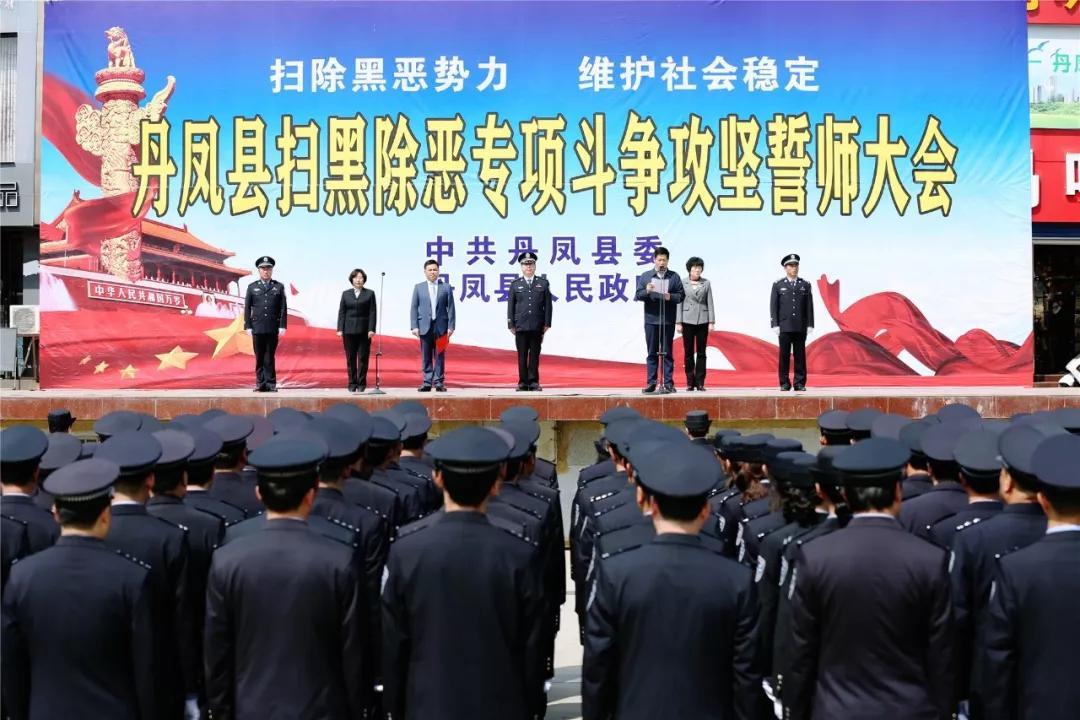丹凤县举办全县扫黑除恶专项斗争攻坚誓师大会