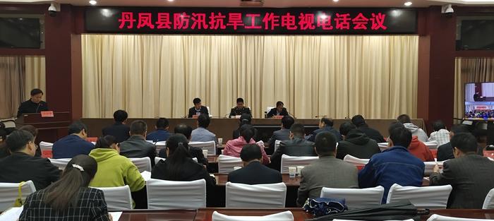 丹凤县召开防汛抗旱工作电视电话会议