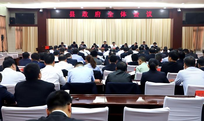 县长徐秀全主持召开政府全体会议