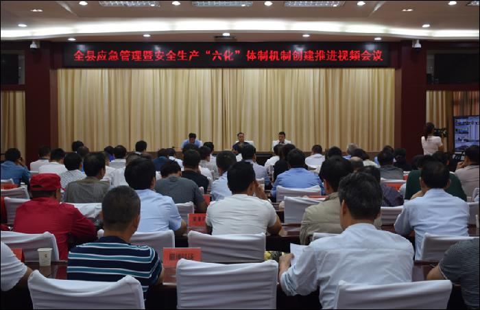 丹凤县召开全县应急管理工作视频会暨 安全...