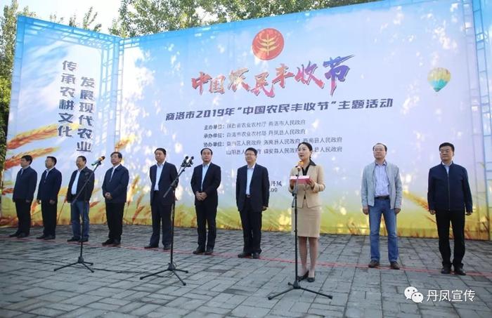 """商洛市2019年""""中国农民丰收节""""在丹凤县启动"""