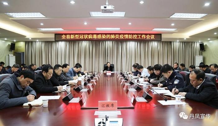 丹凤县全力做好新型冠状病毒感染的肺炎疫情防控工作