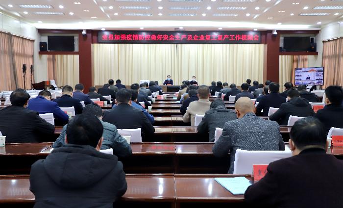 丹凤县召开加强疫情防控做好安全生产及企业复工复产工作...