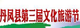 丹凤县第三届文化旅游节