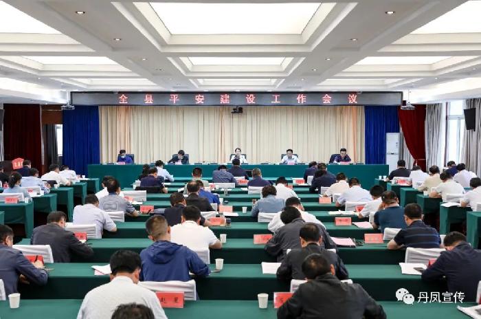 丹凤县召开平安建设和扫黑除恶专项斗争推进会议
