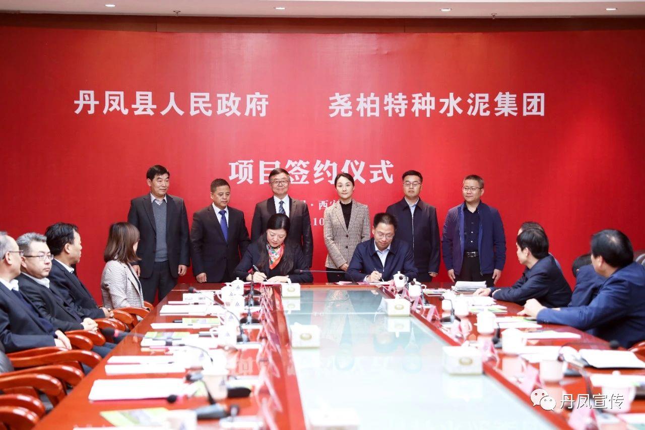 丹凤县与尧柏集团签订总投资8亿元项目投资框架协议