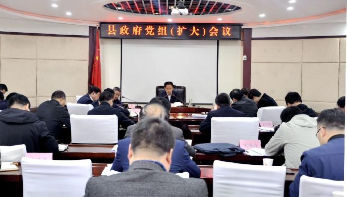 县政府召开党组(扩大)会议认真传达学习党的十九届五中...