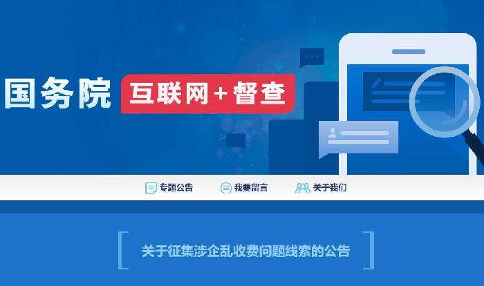 """国务院""""互联网+督查""""平台公开征集涉企乱收费问题线索"""