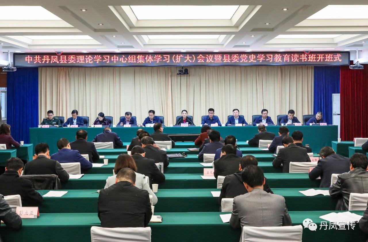 丹凤县委理论学习中心组党史学习教育读书班开班