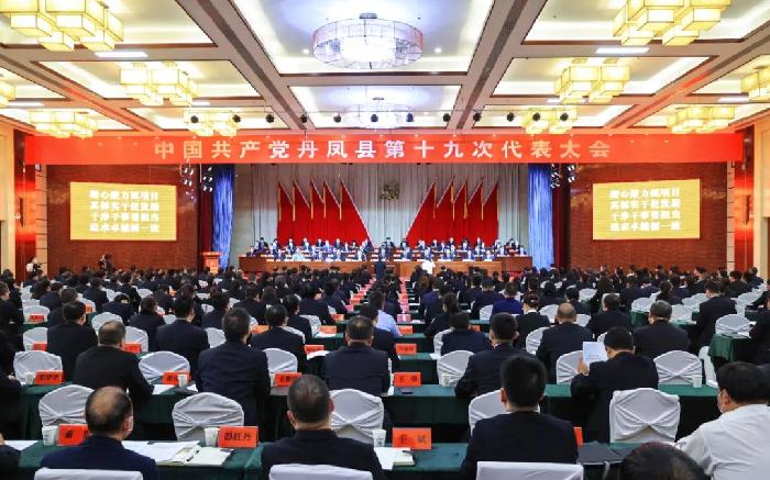 中国共产党丹凤县第十九次代表大会隆重开幕